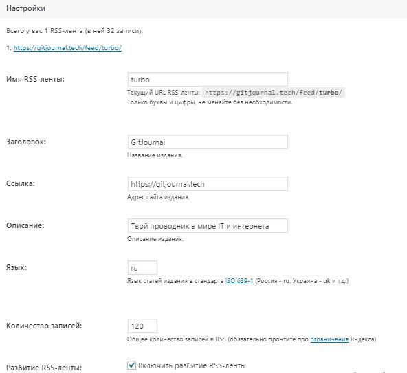 Турбо-страницы Яндекса для WordPress плагин Яндекс.Турбо