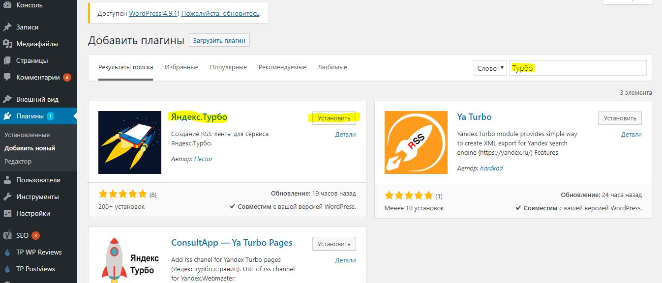 Яндекс Турбо-страницы плагин для WordPress Яндекс.Турбо