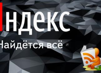 Турбо-страницы Яндекса   Создание RSS-ленты для WordPress