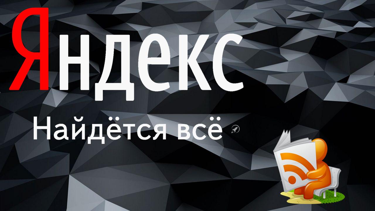 Турбо-страницы Яндекса | Создание RSS-ленты для WordPress