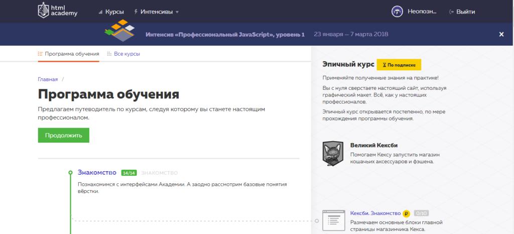 Лучшие сервисы для изучения программирования HTML Academy