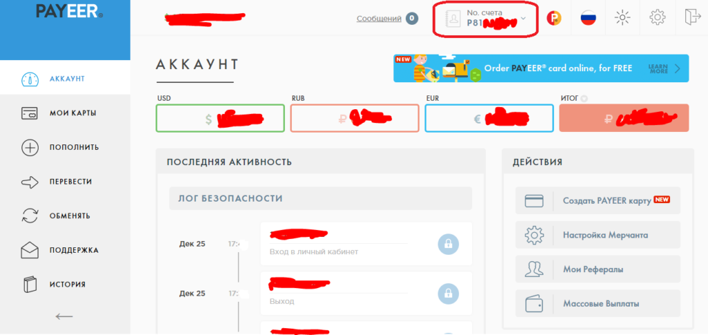 Пополнение EXMO-кошелька через Яндекс.Деньги