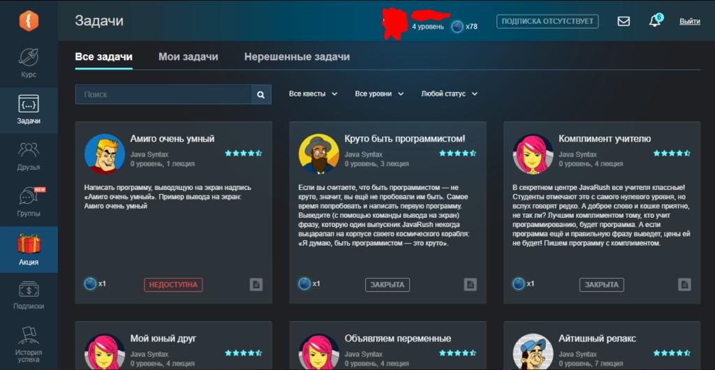 5 онлайн сервисов для изучения программирования JavaRush