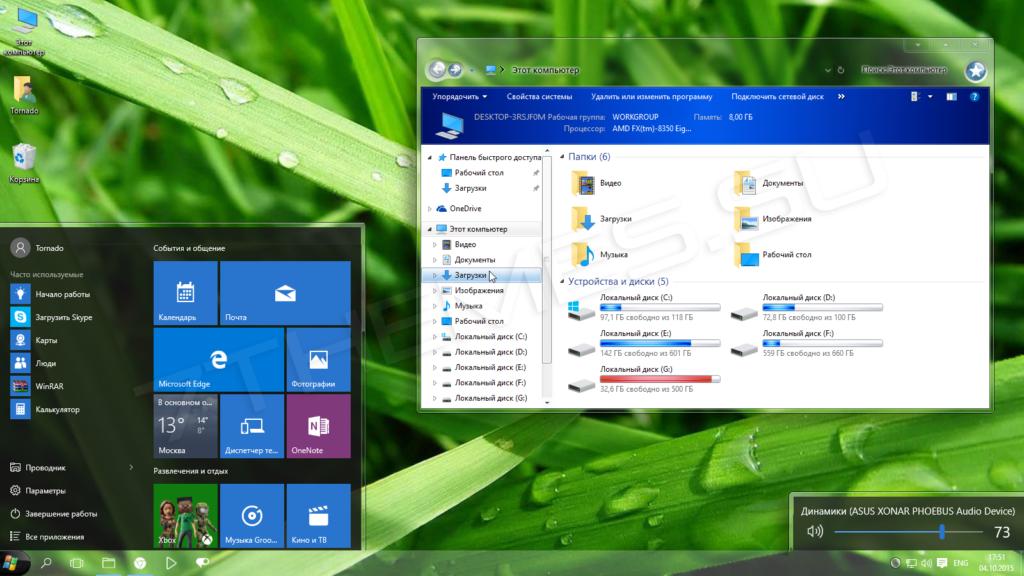 Топ 5 самых красивых тем для Windows 10 Longhorn Revealed 10