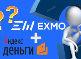 Как пополнить EXMO-кошелек через Яндекс.Деньги