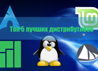 Топ 5 лучших дистрибутивов Linux за прошедший 2017 год