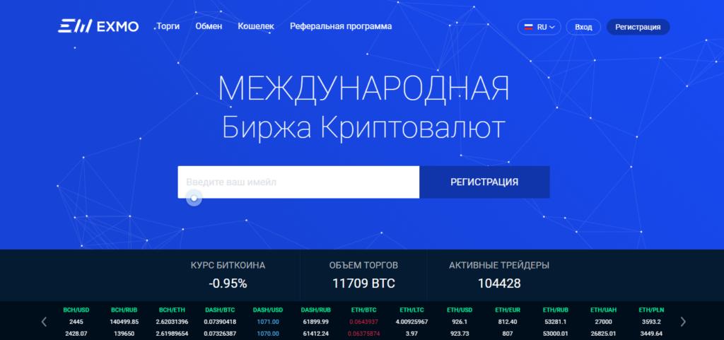 Купить Ripple на бирже криптовалют EXMO