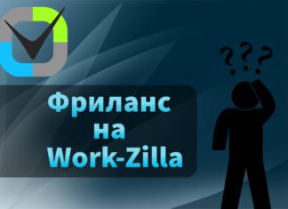 Как работать на бирже фриланса для новичков Work-Zilla