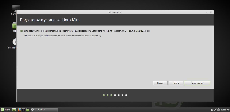 Подготовка к установке Linux Mint