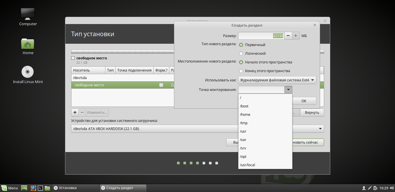 Ручная разбивка диска при установке Linux Mint