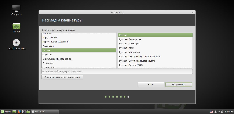 Раскладка клавиатуры в установщике Linux Mint