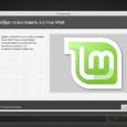 Завершение установки Linux Mint