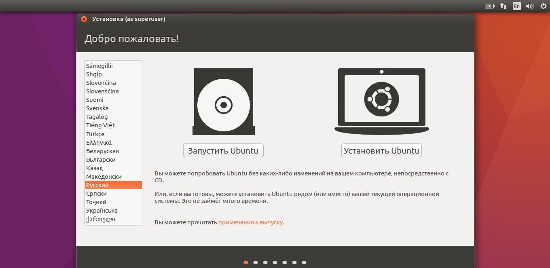Установка Ubuntu 16.04 lts на жесткий диск