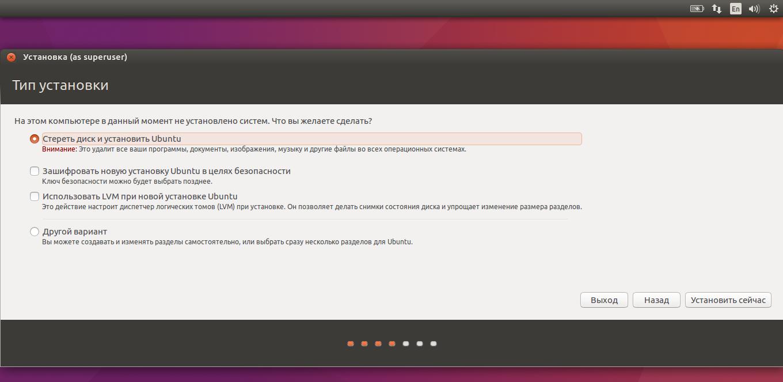 Выбираем тип установки в Ubuntu 16.04 lts