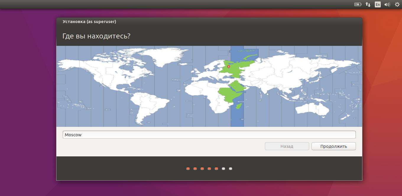Выбираем местоположение при установке Ubuntu 16.04
