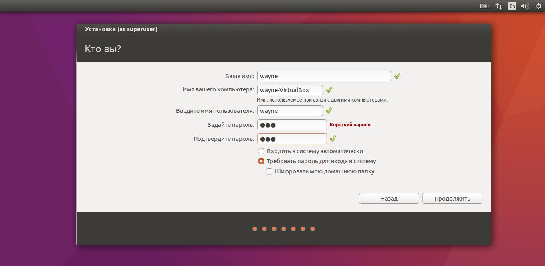 Имя пользователя и пароль при установке Ubuntu