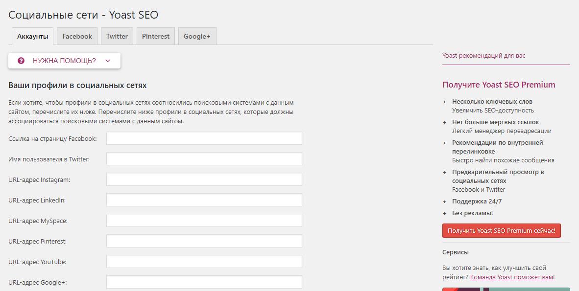 Социальные сети в Yoast SEO WordPress