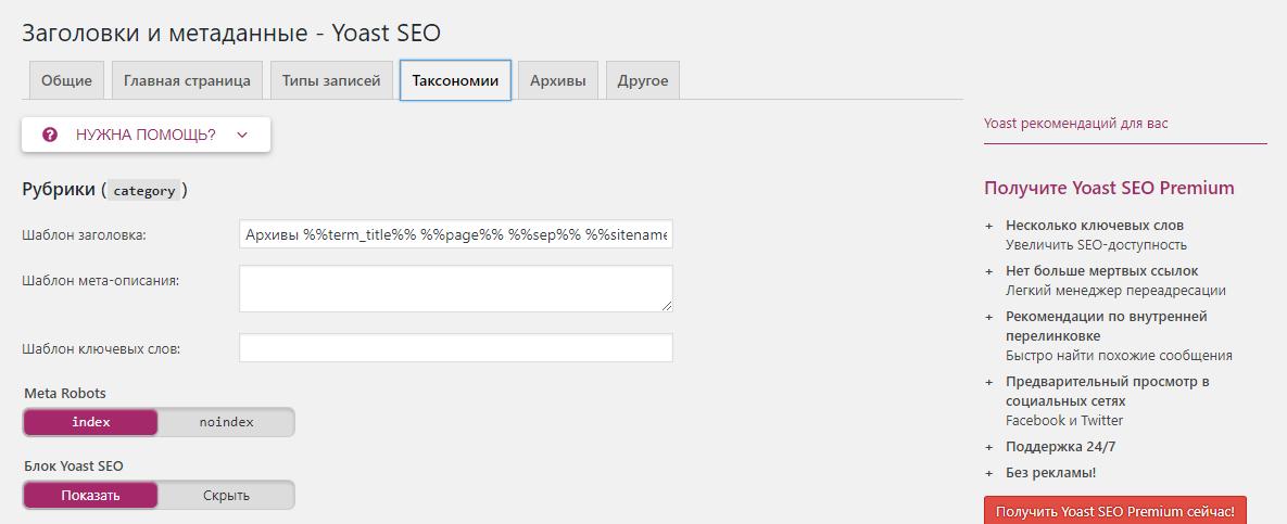 Настройка Таксономий в Yoast SEO для WordPress
