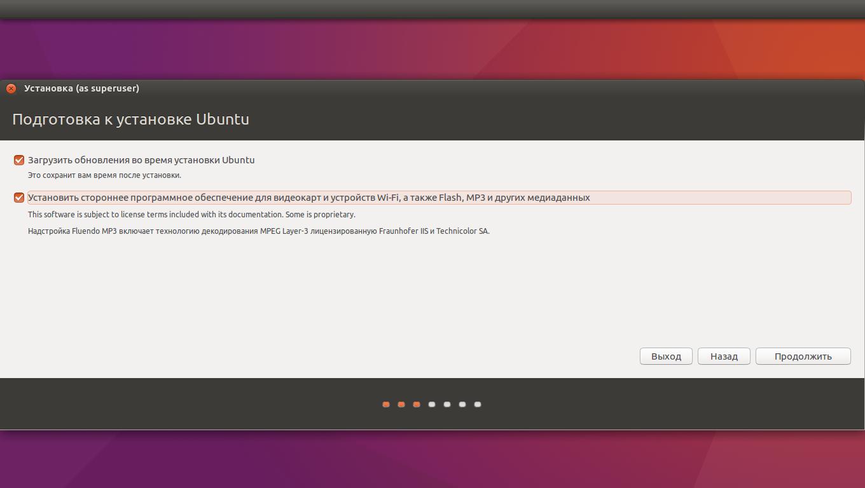 Установка Ubuntu рядом с Windows 7