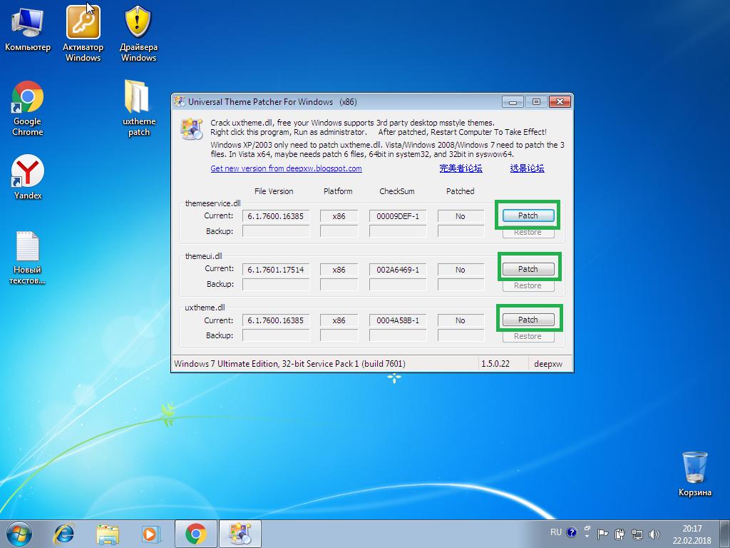 Как установить сторонние темы в Windows 7