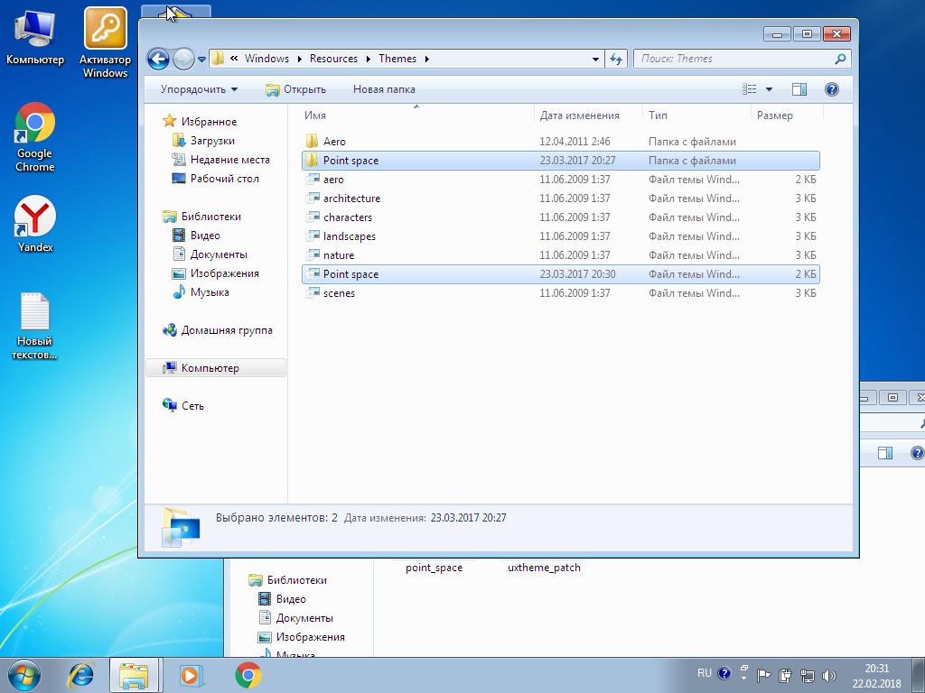 Установка темы в Windows 7