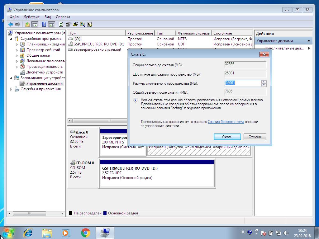 Подготовка жесткого диска при установке Ubuntu рядом с Windows 7