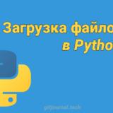 Загрузка файлов в Python