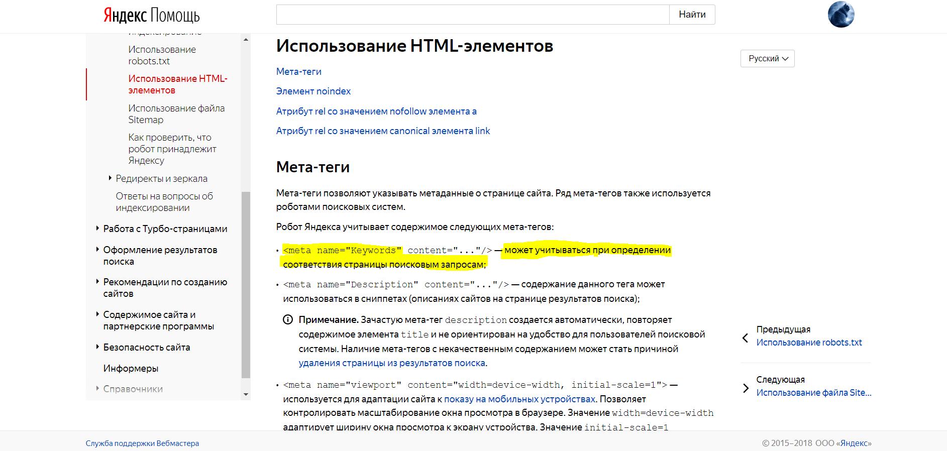 Meta keywords все еще используются в Яндексе