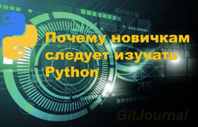 Почему новичкам следует изучать Python