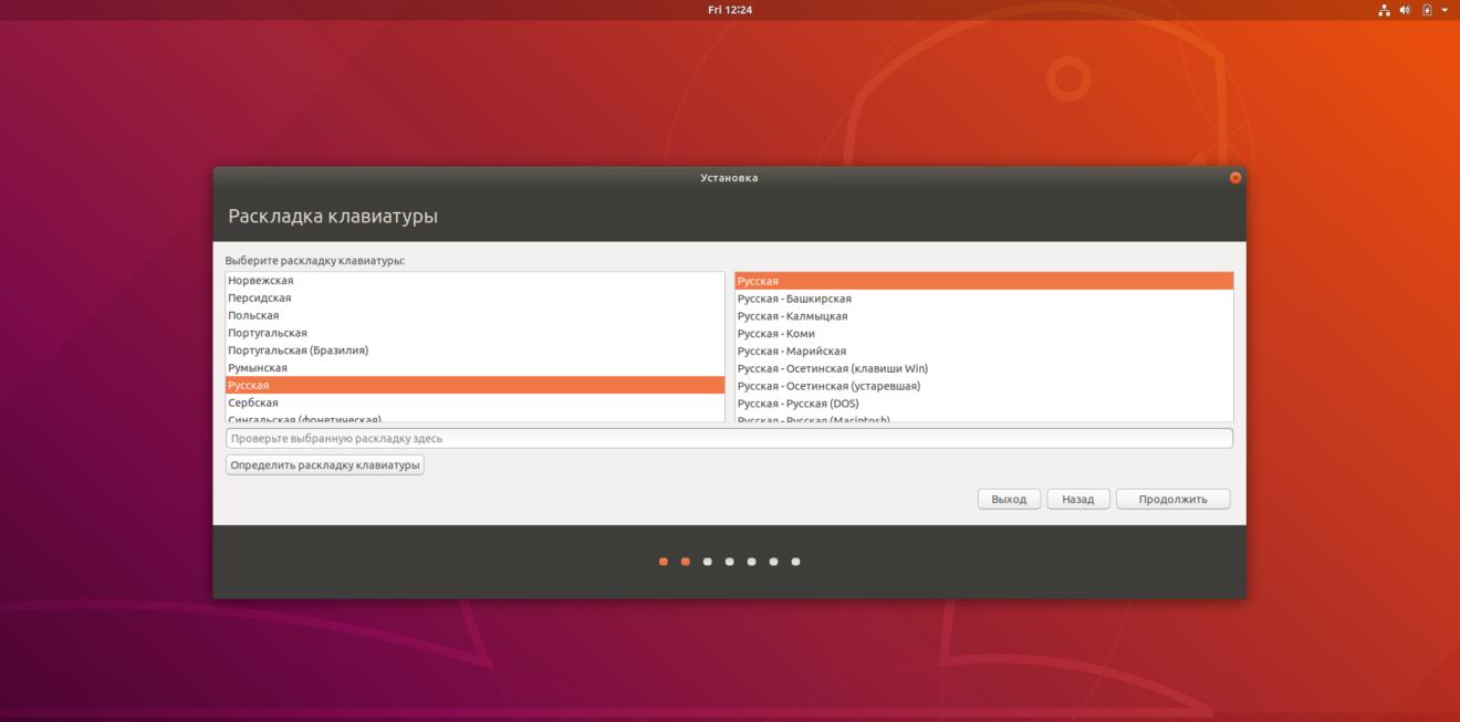 Настройка раскладки в Ubuntu 18.04