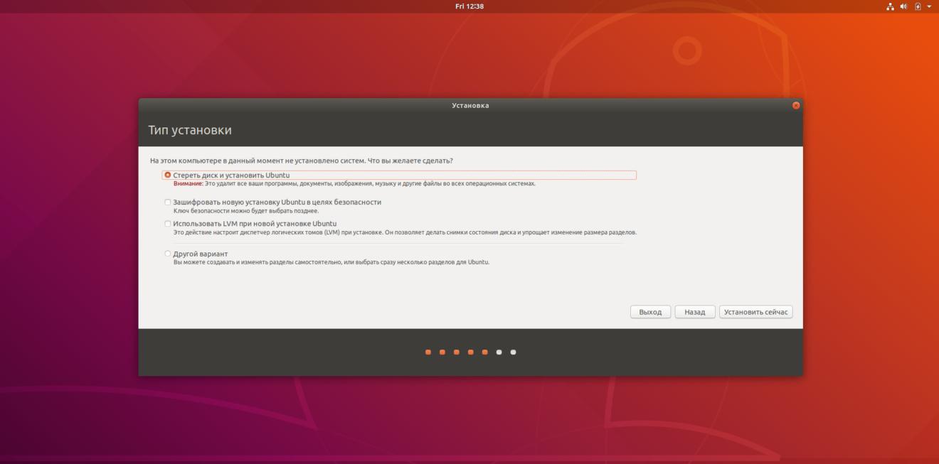 Выбираем тип установки Ubuntu 18.04 LTS