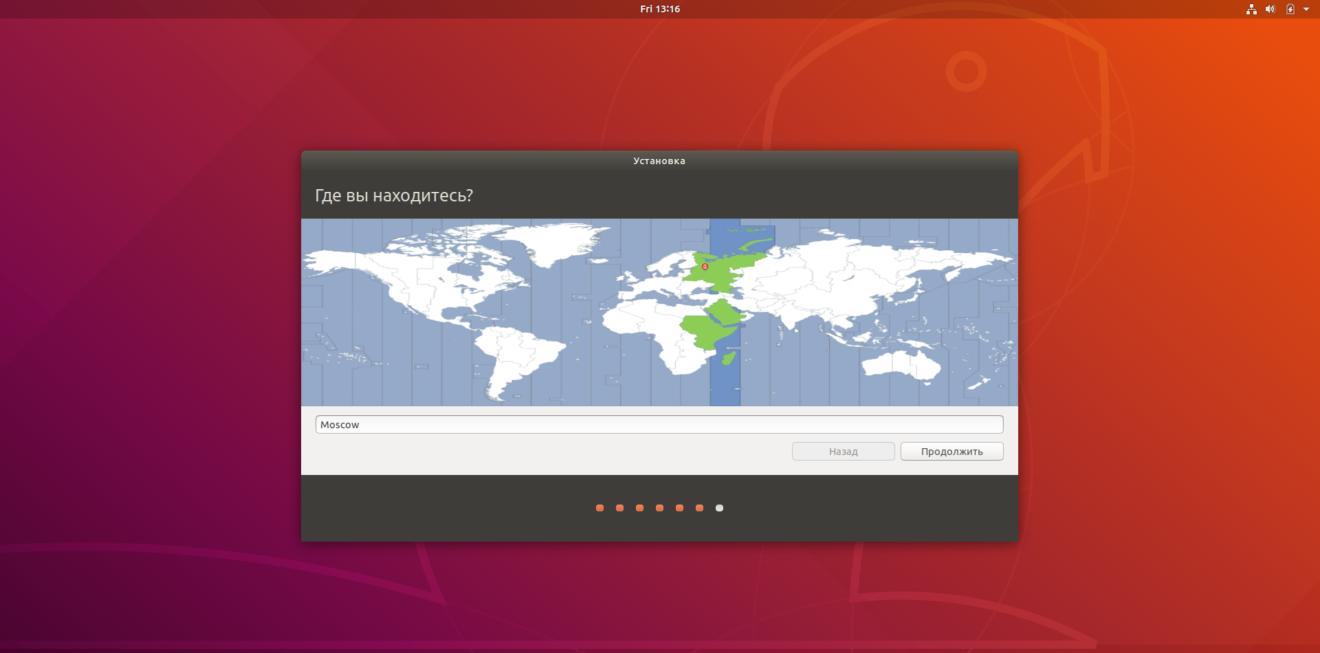Выбор местоположения Ubuntu 18.04