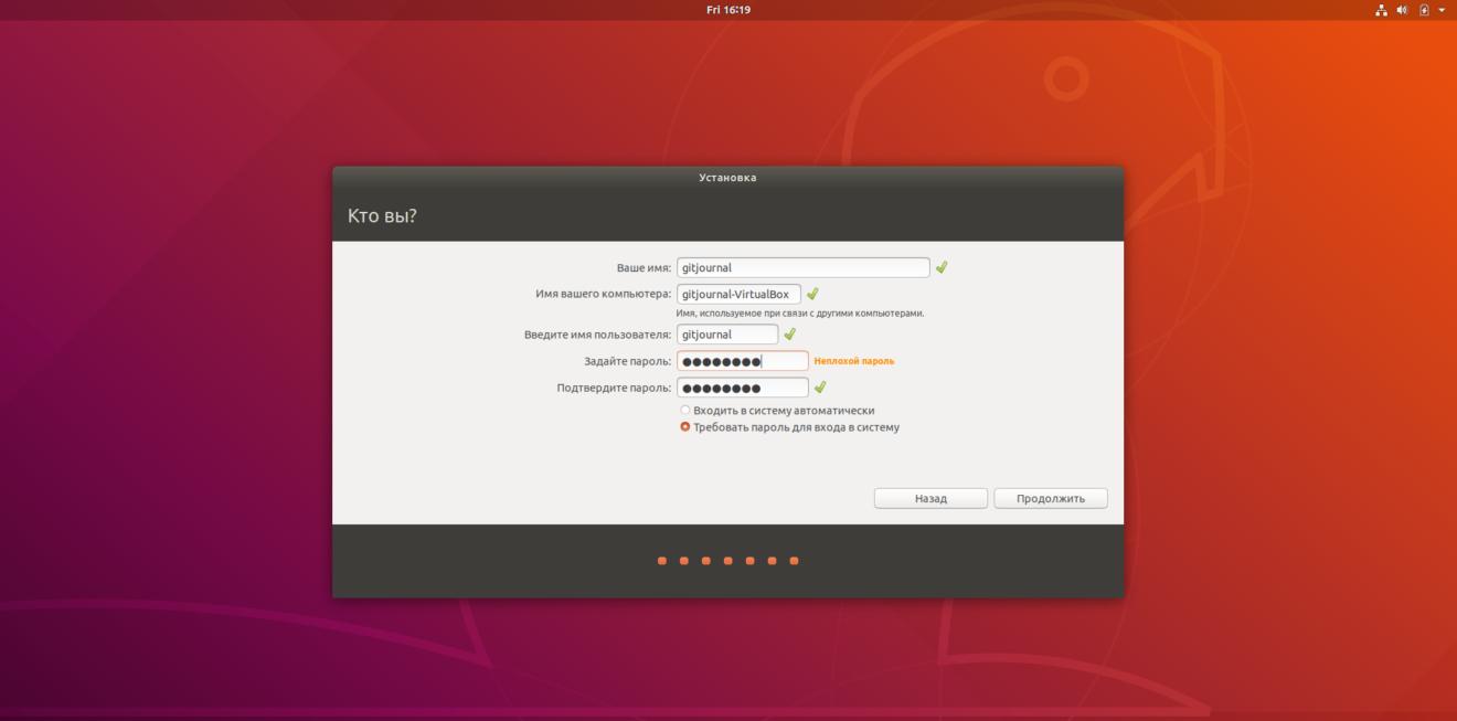 Создание пользователя Ubuntu 18.04
