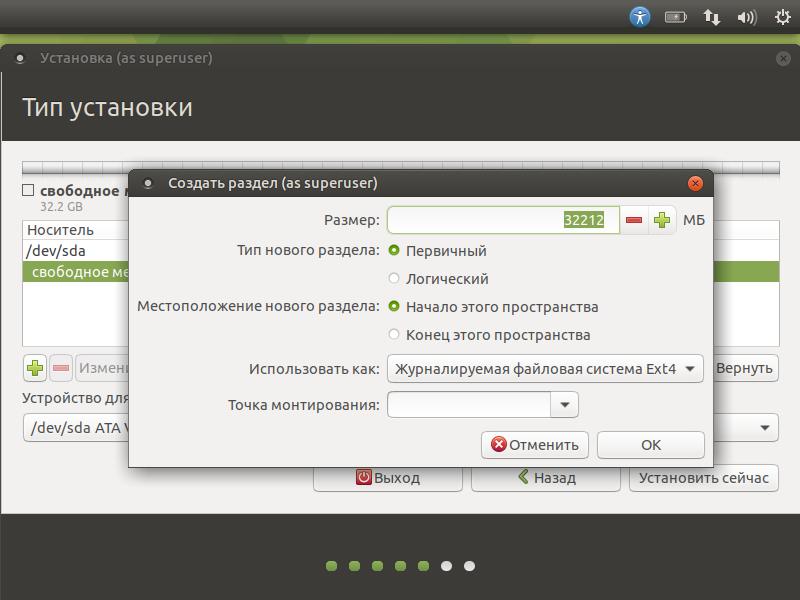 Установка Ubuntu 18.04 Mate