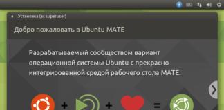 Как установить Ubuntu 18.04 MATE