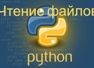 Чтение файлов в Python
