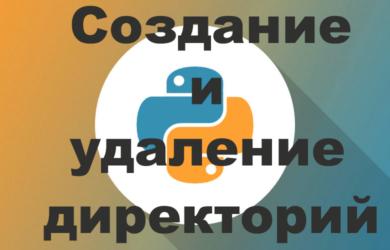 Создание и удаление директорий с помощью Python