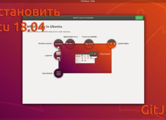 Как установить Ubuntu 18.04 Bionic Beaver