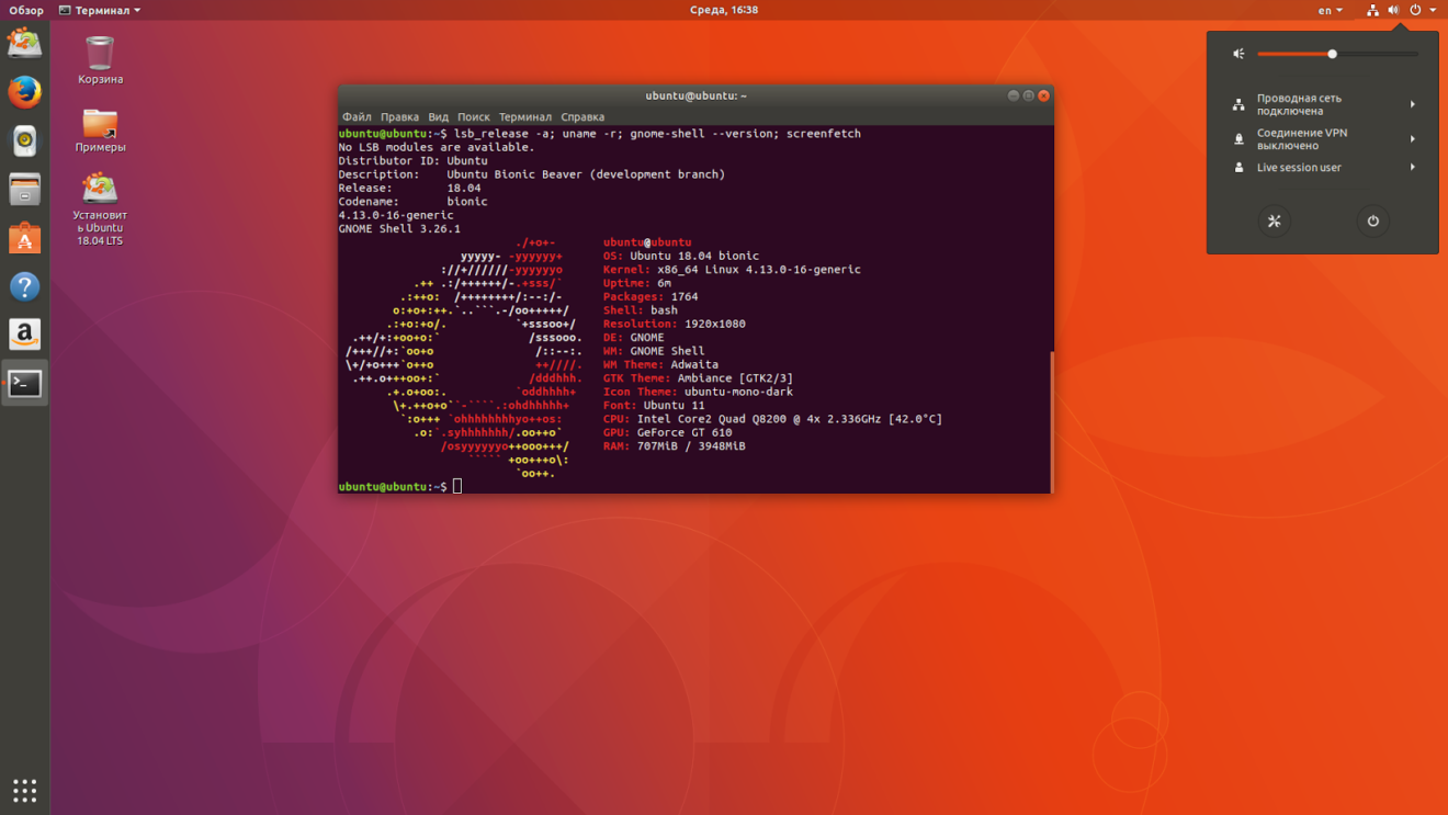 релиз Ubuntu 18.04 LTS уже завтра