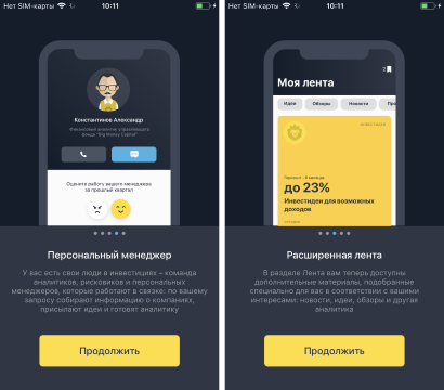 Брокерское приложение Тинькофф