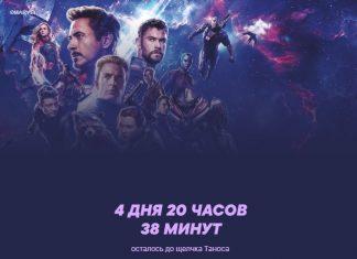 Щелчок Таноса Вконтакте