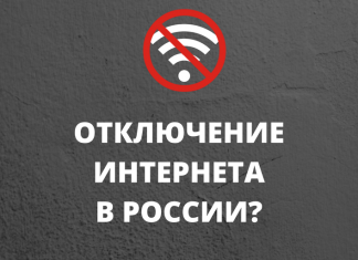 Когда отключат Интернет в России, сообщает comandir.com.