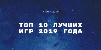 10 лучших игр 2019