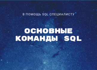 Основные команды SQL