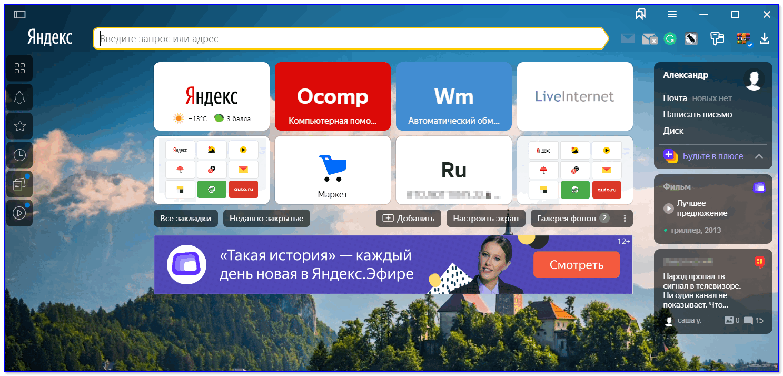 ТОП 10 лучших браузеров 2020 - Яндекс - браузер